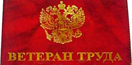 Льготы ветеранам труда в России
