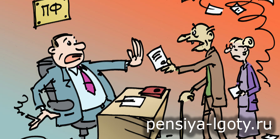 Что такое «Пенсионный фонд (ПФ)»