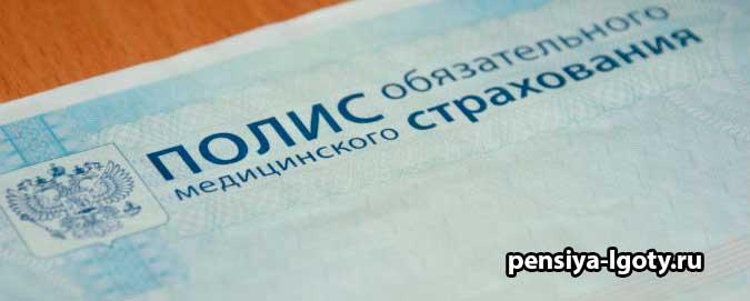 ОМС+ расширяет систему обязательного медицинского страхования